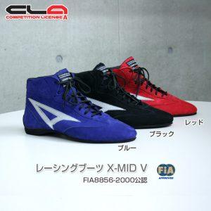 CLA X-MID-V FIA公認レーシングシューズ