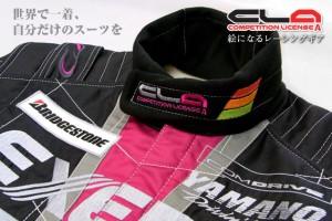 CLAオーダーメードレーシングスーツ