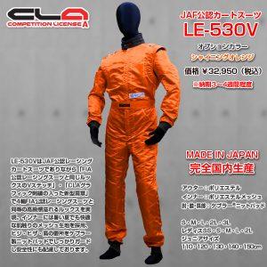 CLAカートスーツLE-530Vオレンジ