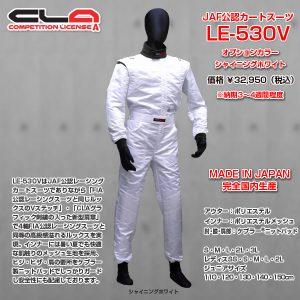 CLAカートスーツLE-530Vシャイニングホワイト