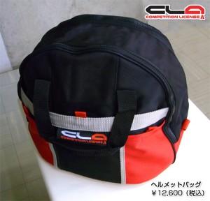 CLAヘルメットバッグ