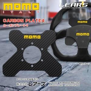 MOMOカーボンプレート4