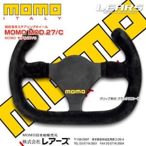 MOMO MOD.27/C